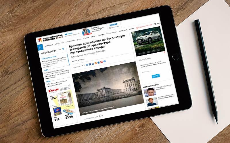 «Комсомольская правда»: Брянцев пригласили на бесплатную экскурсию об архитектуре послевоенного города