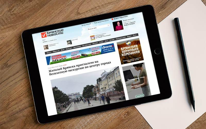 «Брянские новости»: Жителей Брянска пригласили на бесплатную экскурсию по центру города