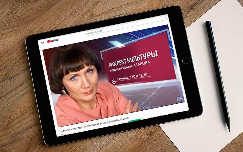 «Радио России» (ГТРК «Брянск»): «Проспект культуры» (эфир 05.10.2018)