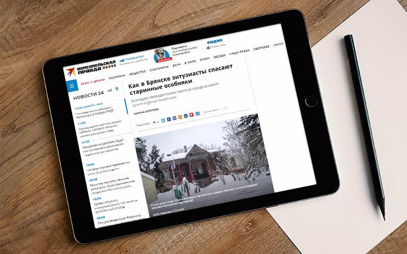 «Комсомольская правда»: Как в Брянске энтузиасты спасают старинные особняки