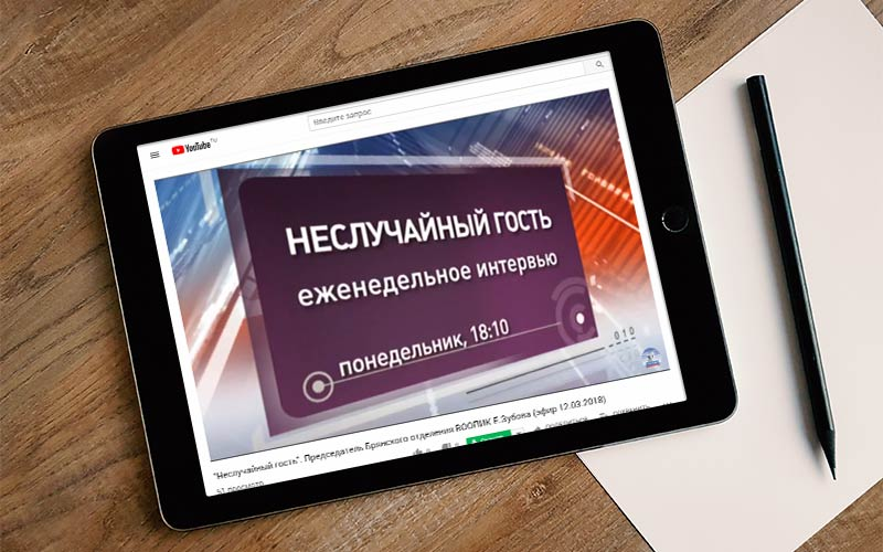 «Радио России» (ГТРК «Брянск»): «Неслучайный гость» (эфир 13.03.2018)