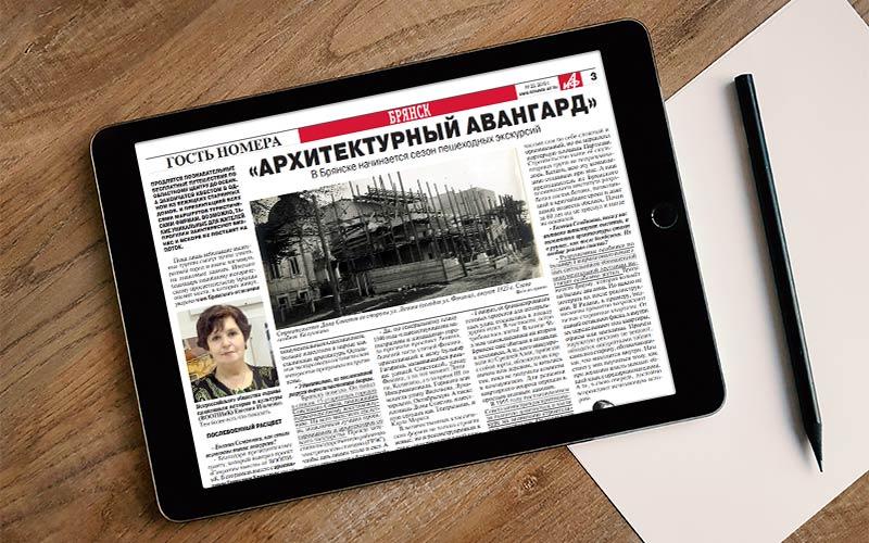 «Аргументы и факты» №23 за 2018 г.: «Архитектурный авангард»: в Брянске начинается сезон пешеходных экскурсий