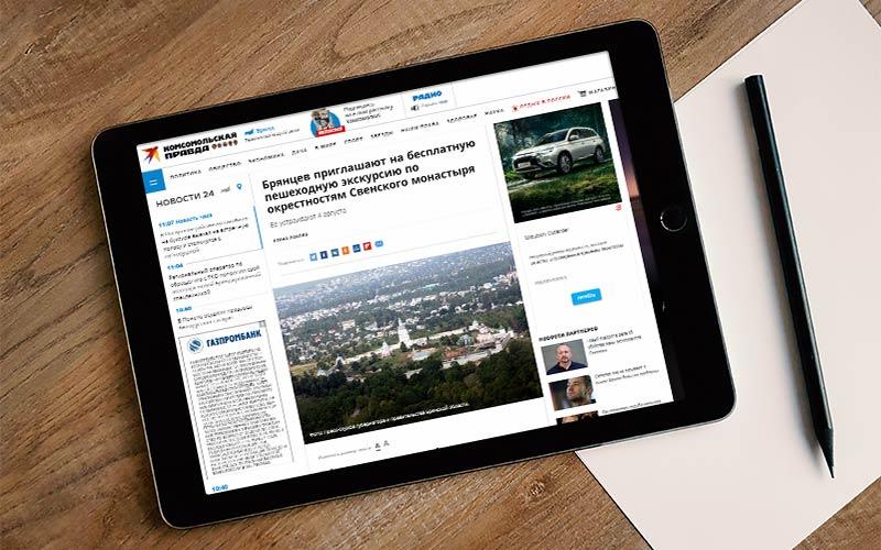 «Комсомольская правда»: Брянцев приглашают на бесплатную пешеходную экскурсию по окрестностям Свенского монастыря