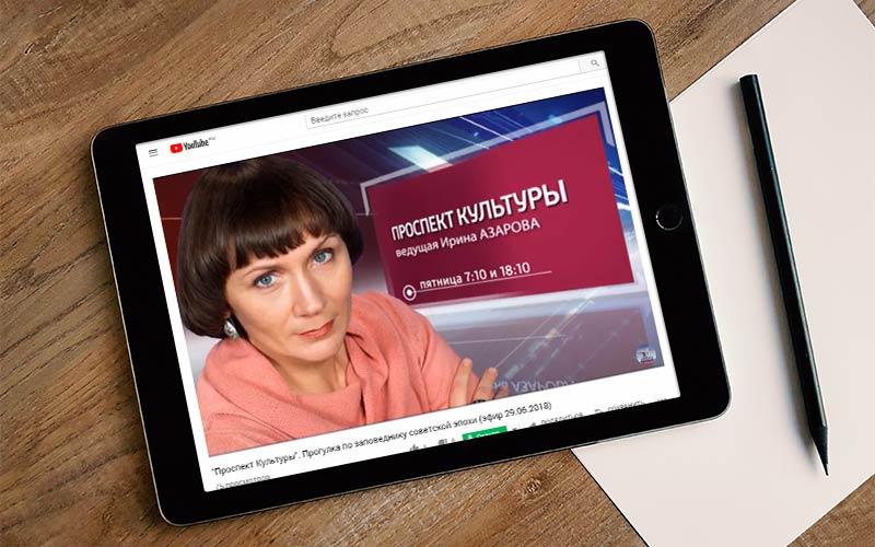 «Радио России» (ГТРК «Брянск»): «Проспект культуры» (эфир 29.06.2018)